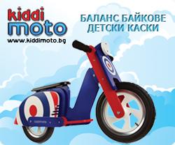 Баланс байкове детски колела без педали каски Kiddimoto